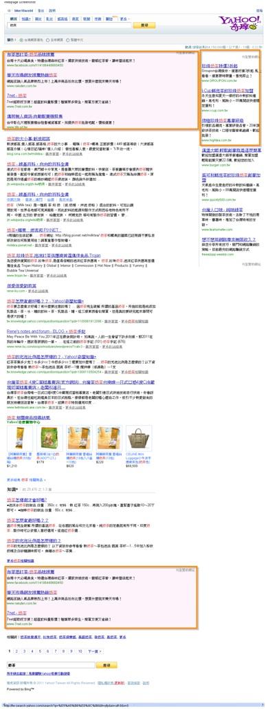 關鍵字廣告-搜尋比對:鍵入關鍵字後,搜尋結果所顯示的廣告版位