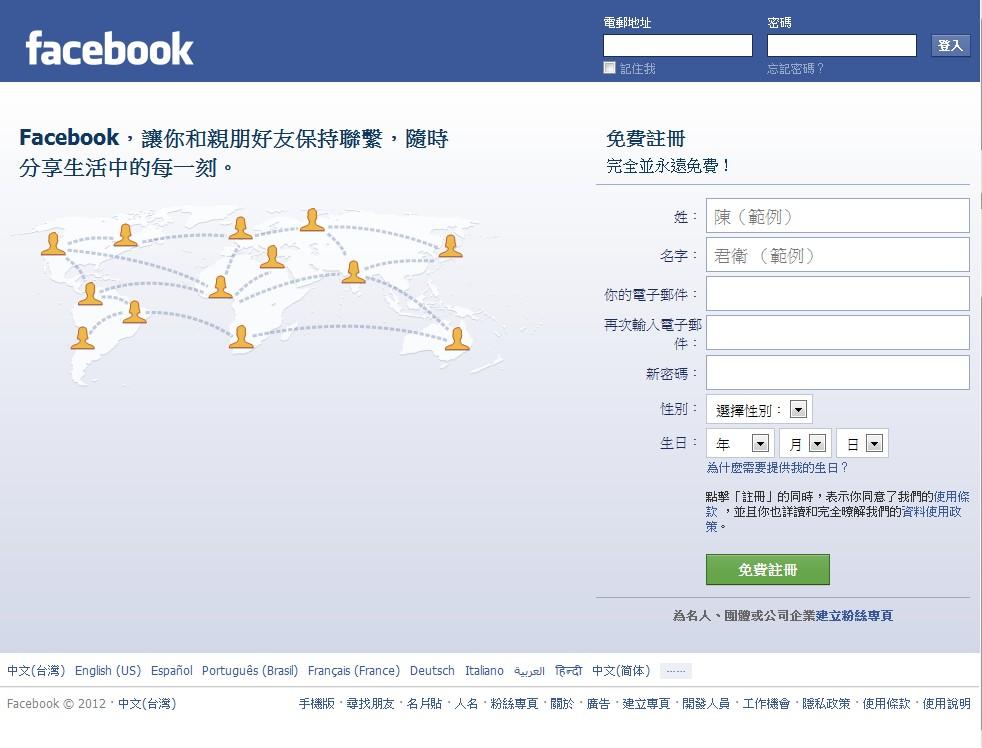 社群行銷:facebook也能網路賺錢
